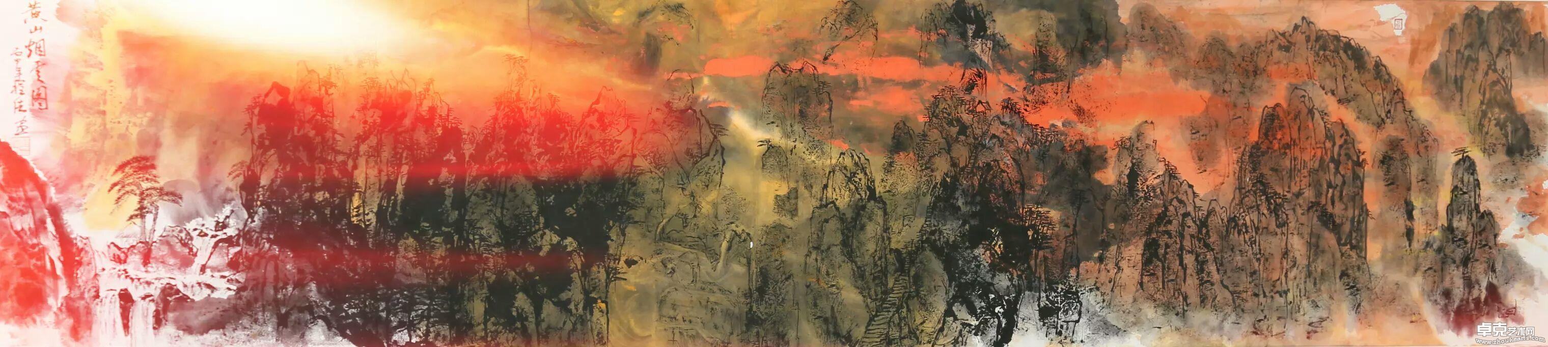 《黄山烟云图》