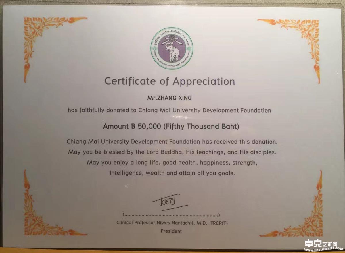 清迈大学颁发的捐赠荣誉证书