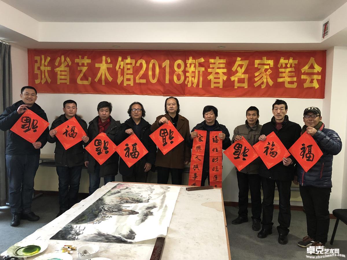 张省艺术馆2018新春名家笔会