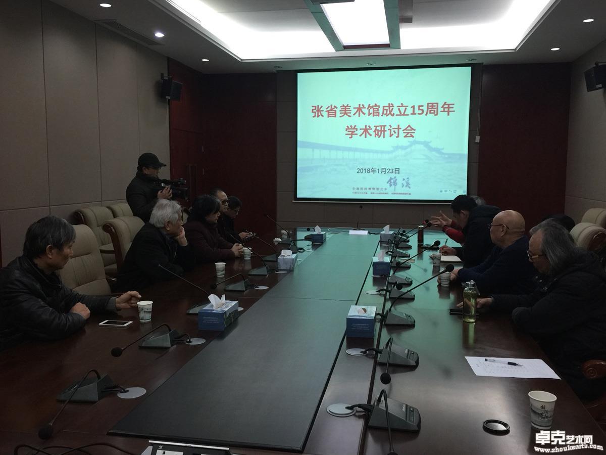 2018年1月张省美术馆成立15周年学术研讨会在锦溪召开。