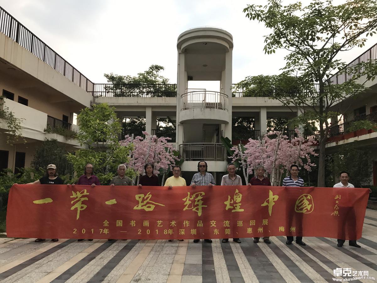 """2018年5月23日""""一带一路辉煌中国""""书画名家走进深圳市"""