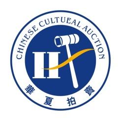 重庆华夏文物拍卖有限公司