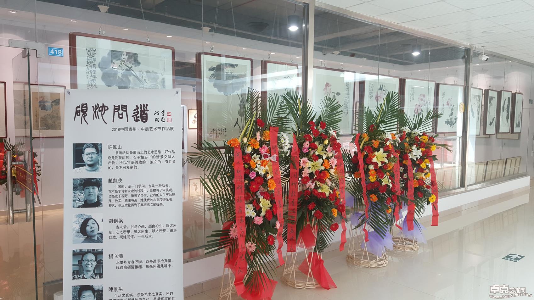 青州画展1